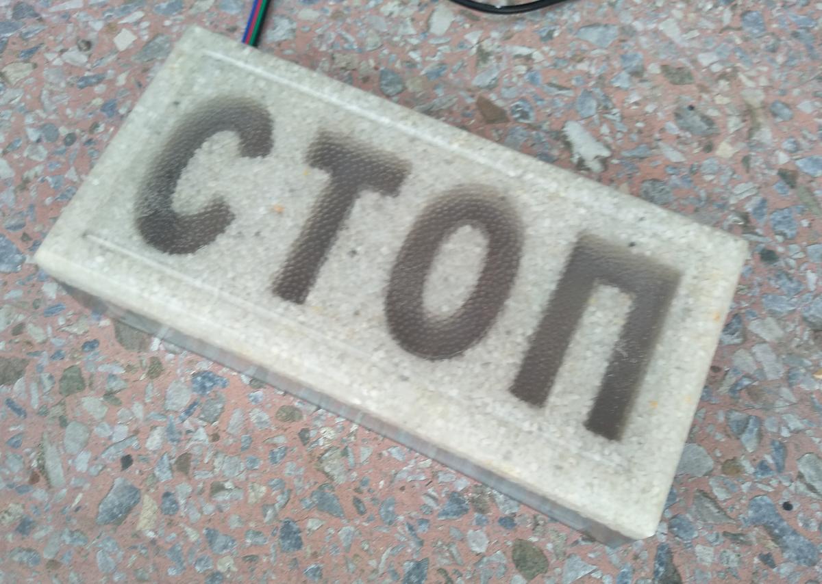Светодиодная надпись на тротуарной плитке