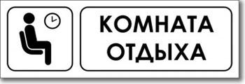 """Табличка """"Комната отдыха"""""""