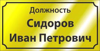 Офисная табличка с указанием должности