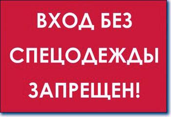 """Табличка """"вход без спецодежды запрещен"""""""