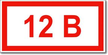 """Табличка """"12В"""""""