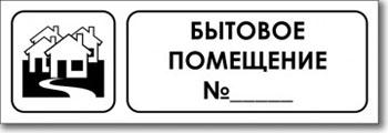 """Табличка """"Бытовое помещение"""""""