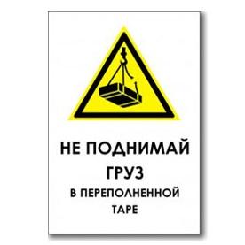"""Табличка  """"Не поднимай груз в переполненной таре"""""""