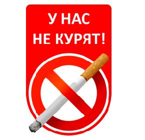 """Наклейка """"У нас не курят"""""""