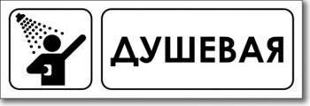 "Табличка ""Душевая"""