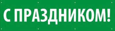 """С праздником """"зеленый фон"""""""