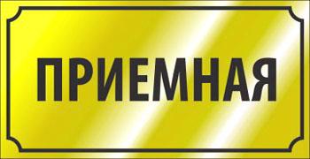 """Табличка офисная """"Приемная"""""""