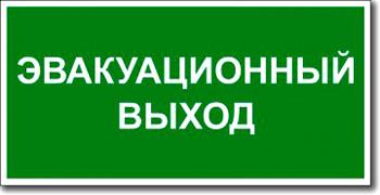 """""""Эвакуационный выход"""""""