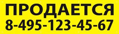"""Баннер """"продается"""" готовый (желтый фон)"""