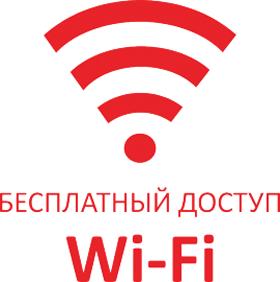 """Наклейка """"Бесплатный доступ Wi-Fi"""""""