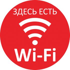 """Наклейка """"здесь есть Wi-Fi"""""""