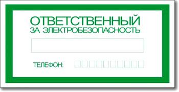 """Табличка """"Ответственный за элетробезопасность"""""""