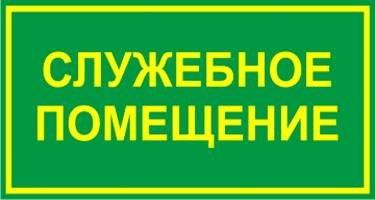 """Наклейка """"Служебное помещение"""" (зеленый фон)"""