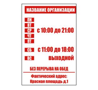 Режим работы (в красном)