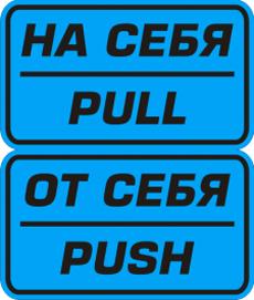 Наклейка  для двери