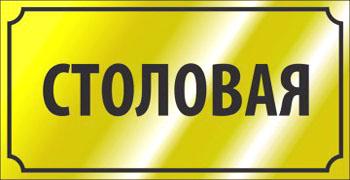 """Табличка офисная """"Столовая"""""""