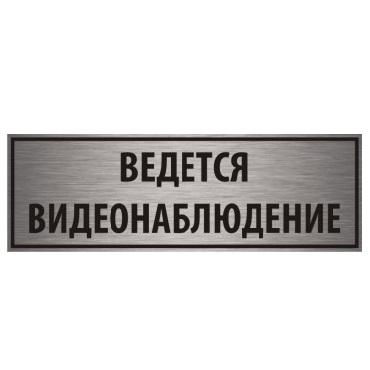 """Алюминиевая табличка """"Ведется видеонаблюдение"""" 30х10"""