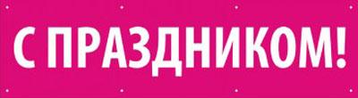 """Баннер """"с праздником!"""" (малин)"""