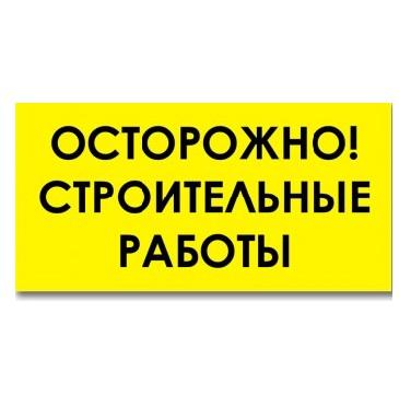 """Табличка  """"Осторожно строительные работы"""""""