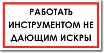 """""""Работать инструментом не дающим искры"""""""
