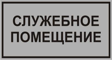 """Наклейка """"Служебное помещение"""" (серый фон)"""