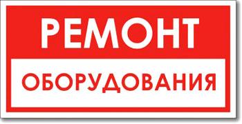 """""""Ремонт оборудования"""""""