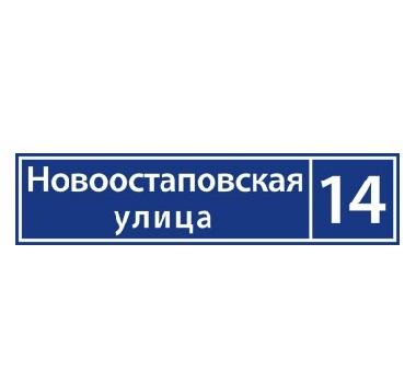 Табличка с адресом на дом