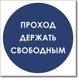 """Табличка """"Проход держать свободным"""""""