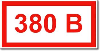 """Табличка """"380В"""""""