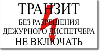 """Табличка """"Транзит"""""""