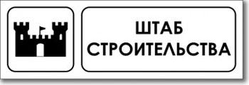 """Наклейка """"Штаб строительства"""""""