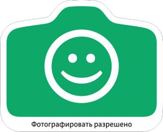 """""""Фотографировать разрешено"""""""