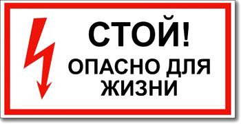 """Табличка """"Стой, опасно для жизни"""""""