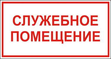 """Наклейка """"Служебное помещение"""" (белый фон)"""