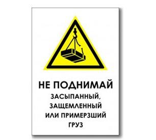 """Табличка """"Не поднимай груз"""""""