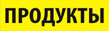 "Баннер ""Продукты"" желтый фон"