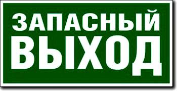 """""""Запасный выход"""""""
