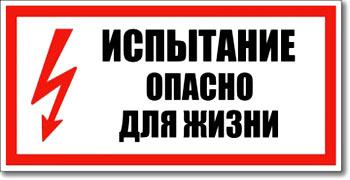 """Табличка """"Испытание опасно для жизни"""""""