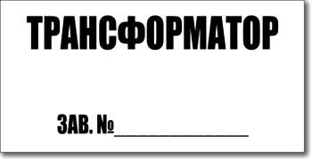 "Табличка ""Трансформатор"""