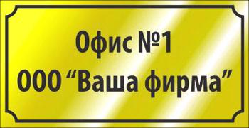 Табличка с указанием офиса и фирмы