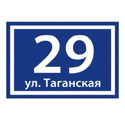 Табличка номерная с доставкой по всей России
