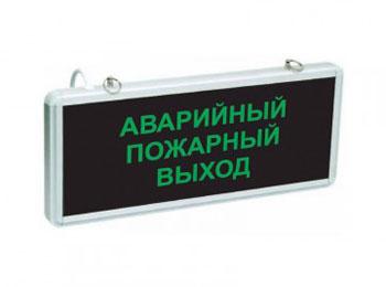 """""""Аварийный пожарный выход"""""""