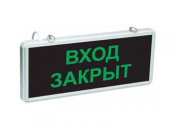 """Аварийный """"Вход закрыт"""""""