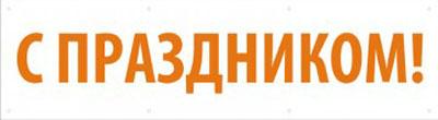 """Баннер """"с праздником"""" оранж"""