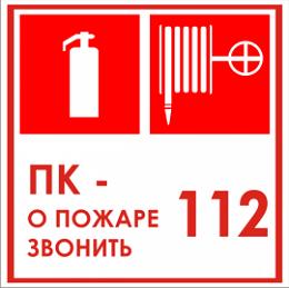 """Стикер """"ПК-комбинированная"""" 112"""