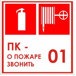 """Наклейка """"ПК-Комбинированная"""" 01"""