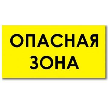 "Табличка ""Опасная зона"""