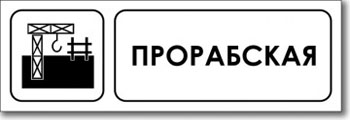 """Наклейка """"Прорабская"""""""