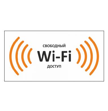 Наклейка Wi-Fi свободный доступ