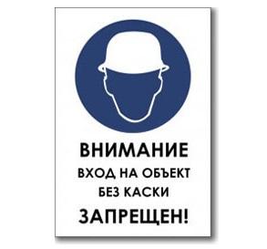 """Табличка """"Внимание вход на объект без каски запрещен"""""""